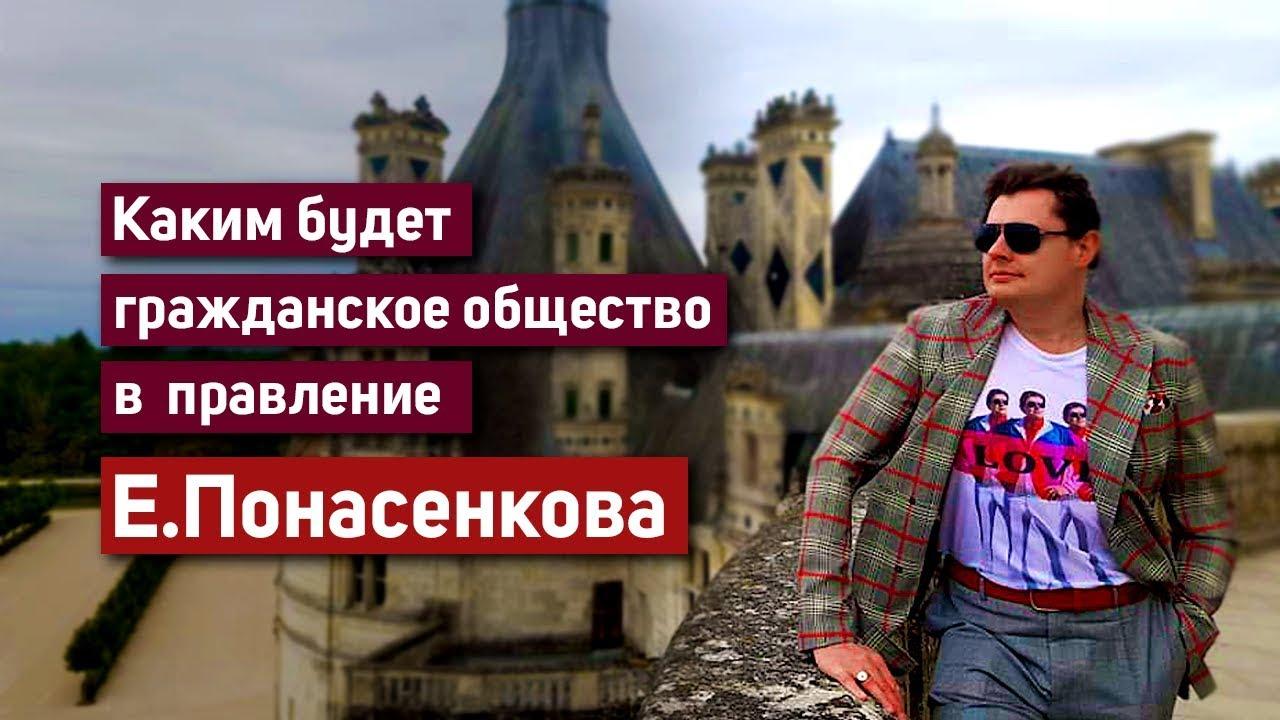Каким будет гражданское общество в правление Евгения Понасенкова