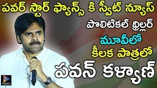 Pawan Kalyan Plays A Key Role In The Political Thriller Movie || TFC Films And Film News