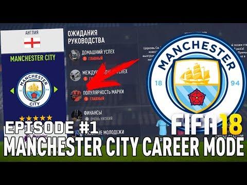 FIFA 18 | Карьера тренера за Манчестер Сити [#1] | НАЧАЛО! КЕМ УСИЛИТЬСЯ?