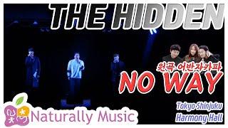 더히든 _ NO WAY (원곡 어반 자카파)