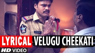 Velugu Cheekati Lyrical Video Song || Sapthagiri Express || Sapthagiri, Roshini Prakash, Bulganin