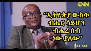 Ethiopia: Interview with Dr. Fisaha Asfaw