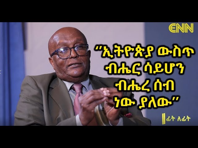 """ In Ethiopia Not Nation But There Is Nationality "" Dr. Fiseha Asfaw"