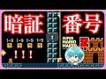 【マリメ2】パスワードを調べてゴールするとんでもないコースがやばいWWW【ころん】 thumbnail