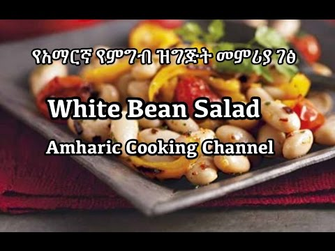 White Bean Salad Recipe - Amharic