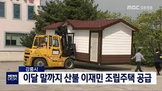 투/강릉 산불 이재민 조립주택 5월 말 완료