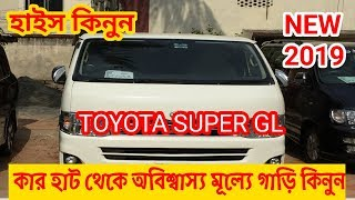 Second Hand Hiace Super GL |Used Car Price In Bangladesh 2019 | Buy Second Hand Car in Carhaat |