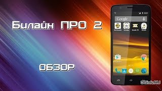 Билайн Про 2 обзор смартфона