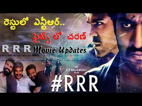 RRR Movie Latest Updates l Jnr NTR Rest Ram Charan  on Sets l Rajamouli l Tollywood Latest Updates