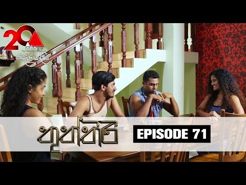 Thuththiri | Episode 71 | Sirasa TV 20th September 2018 [HD]