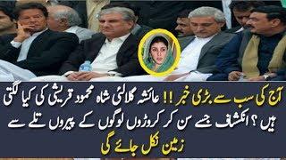 Ayesha Gulalai Shah Mehmood Qureshi Ki Kiya Lagti Hain ?