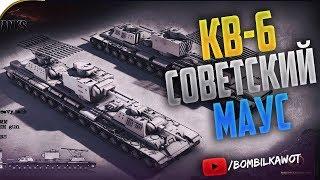 КВ-6 - НОВЫЙ ТТ СССР С ТРЕМЯ ПУШКАМИ!