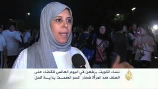 """""""كسر الصمت بداية الحل"""" شعار المرأة الكويتية"""