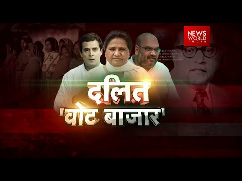 Special Report On Dalit Politics