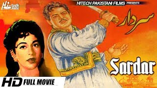 SARDAR B/W (FULL MOVIE) - OFFICIAL PAKISTANI MOVIE - CLASSIC FILM