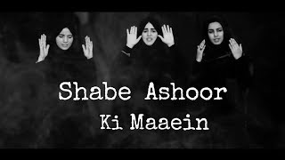SHABE ASHOOR   HASHIM SISTERS 2017 NOHA   MUHARRAM