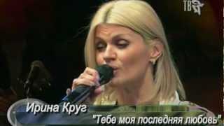 Клип Ируша Круг - Тебе, моя последняя пристрастие (live)