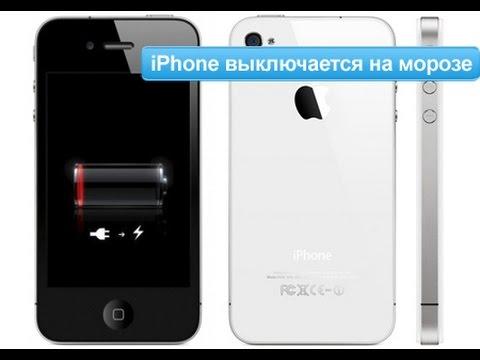 Почему выключается iphone 5s сам по себе