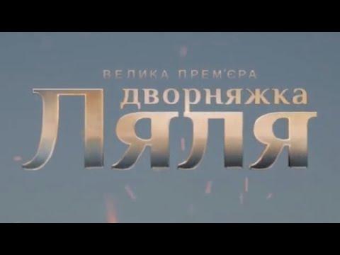 Серіал Дворняжка Ляля - прем'єра на каналі Україна