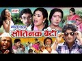 मैथिली फिल्म सौतिनक बेटी    Sautanik Beti Movie    Hd New Full Movie