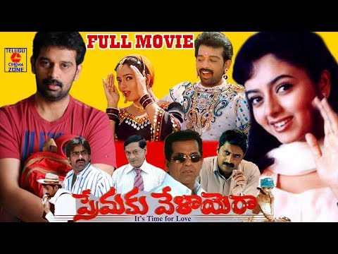 PREMAKU VELAYARA | TELUGU FULL MOVIE | JD CHAKRAVARTHY | SOUNDARYA | RAVITEJA | TELUGU CINEMA ZONE
