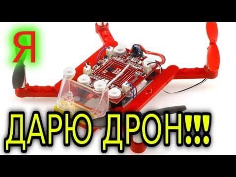 🇨🇳ДАРЮ ДРОН С АЛИЭКСПРЕСС🇨🇳 своими руками квадрокоптер из Китая как собрать DIY для детей конкурс