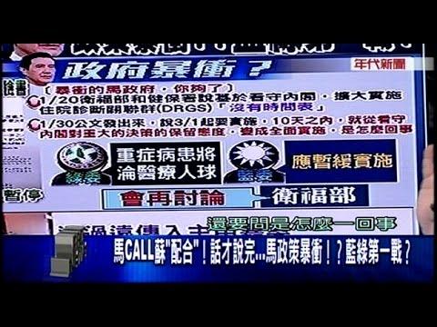 02022016 年代新聞面對面 ERA FACE NEWS