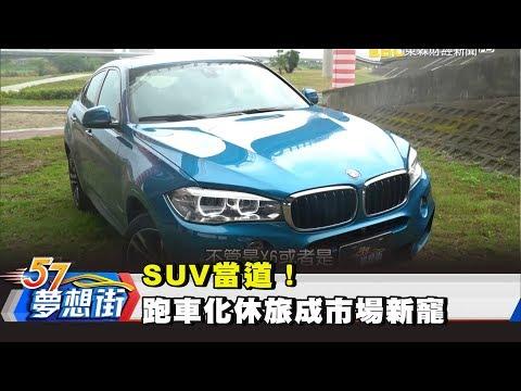 台灣-57夢想街 預約你的夢想-20180705 SUV當道! 跑車化休旅成市場新寵