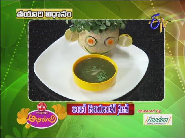 Ginger Coriander Soup -  జింజర్ కొరియాండర్ సూప్