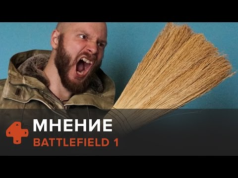 Battlefield 1 — мнение Алексея Макаренкова