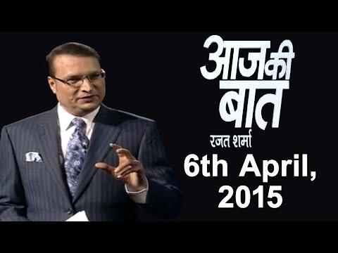 Aaj Ki Baat with Rajat Sharma | 6th April, 2015 - India TV