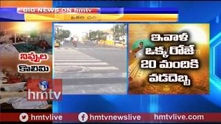 Hot Climate in Hyderabad | People Suffering With Heat | Telugu News | hmtv
