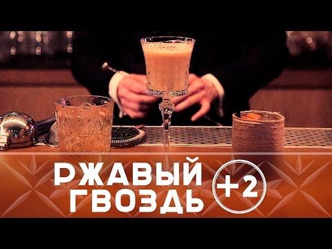 Ржавый гвоздь: Ржавое молоко и Вязаный гвоздь [Как бармен]