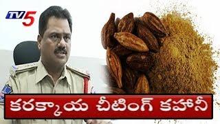 కరక్కాయ చీటింగ్ కహాని... 150కి చేరిన భాదితుల సంఖ్య..! | Myrobalan Fruit Scam