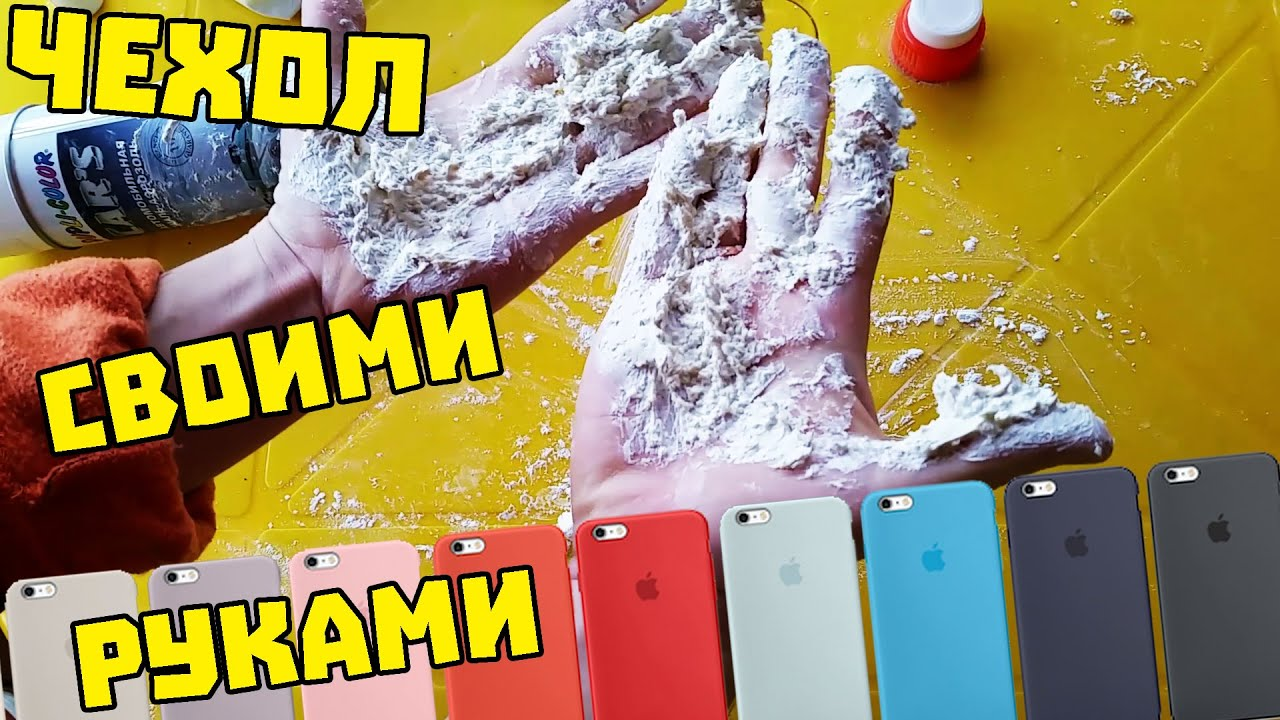 Как отбелить чехол для телефона из силикона своими руками 90
