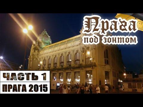 Прага под зонтом. Ч.1. Тур в Прагу. Перелет. Отель Адеба. Ночная Прага. Старе-Место. Карлов мост.