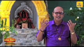 NALLA NERAM | EPI -18 |ShakthiTV