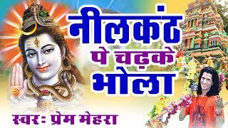 Hit Saawan Bhajan 2017       Prem Mehra  Shiv Ji D