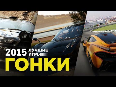 Лучшие игры 2015: Гонки