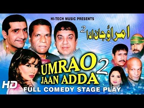 UMRAO JAAN ADDA 2 (FULL DRAMA) - ZAFRI KHAN & AMANAT CHAN - BEST PAKISTANI COMEDY STAGE DRAMA