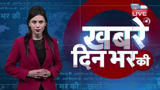 19 jan 2019  दिनभर की बड़ी ख़बरें   Today's News Bulletin   Hindi News India  Top News   #DBLIVE