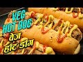 Vegetarian Hot Dog Recipe In HINDI | वेज हॉट डॉग | How To Make Vegetarian Hot Dog | Ruchi