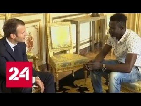 Мигрант спас малыша, совершив головокружительный подъем по балконам в Париже. Видео - Россия 24