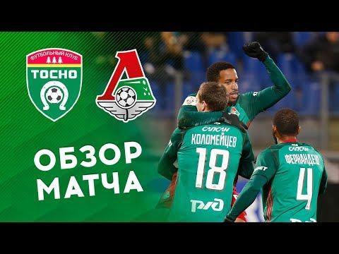 «Тосно» - «Локомотив» - 1:3. Обзор матча