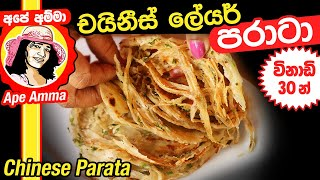 Chinese Parata by Apé Amma
