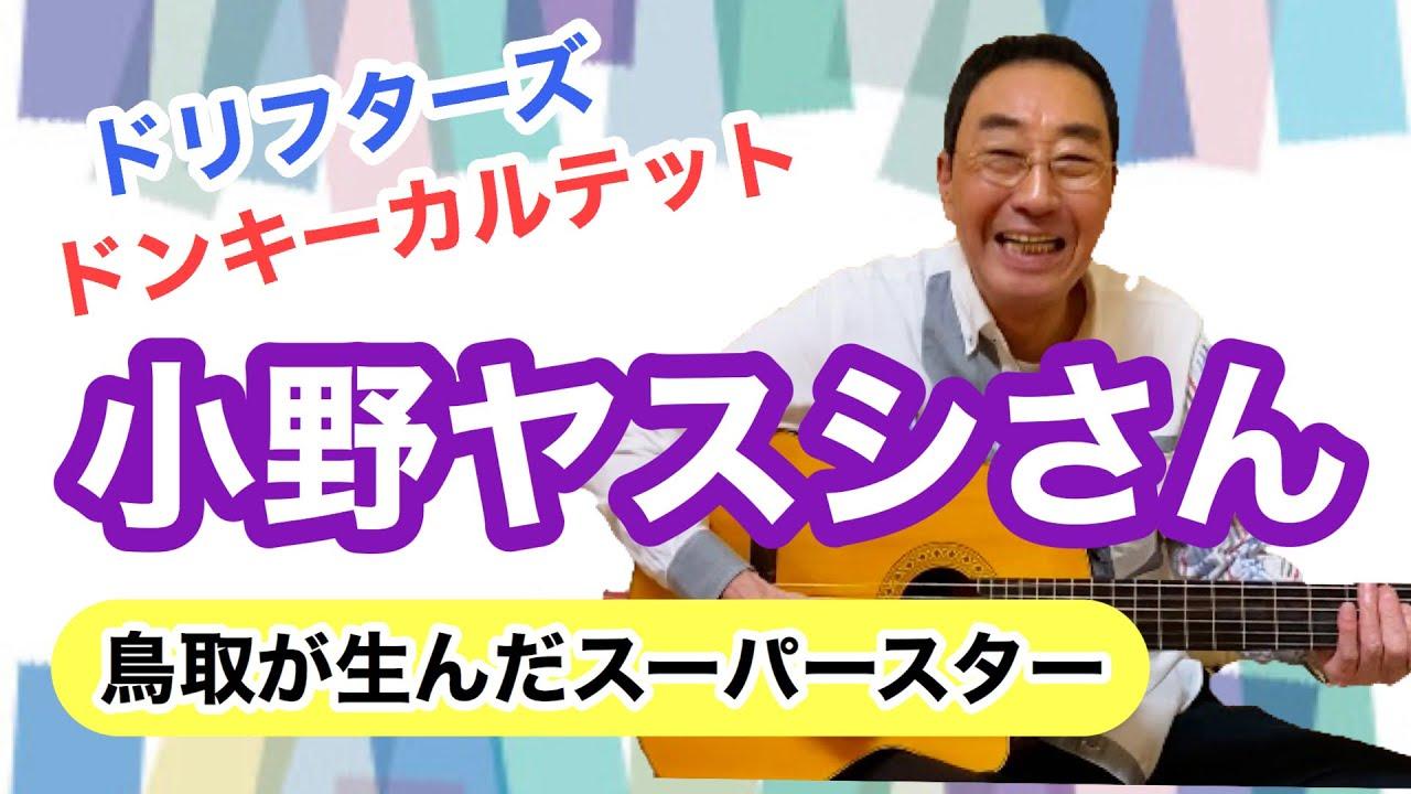 小野ヤスシの画像 p1_27