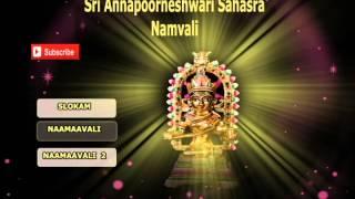 Sri Annapoorneshwari Sahasra Namvali Songs | Sanskrit songs