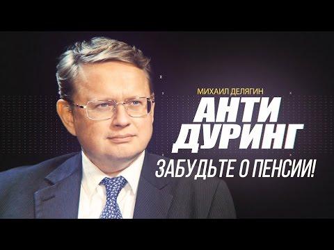 Михаил Делягин. Забудьте о пенсии!
