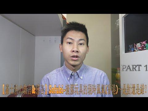 【嘉士伯の敢言&感言】Sofubi-搪膠玩具的現時風氣(香港)~是對還是錯?! {PART 1}