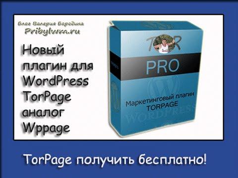 Маркетинговый плагин для WordPress для создания лендингов